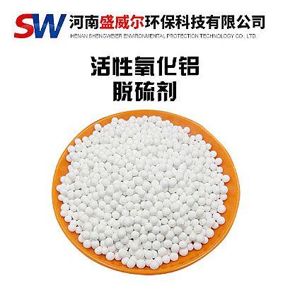 活(huo)性氧化鋁脫硫劑