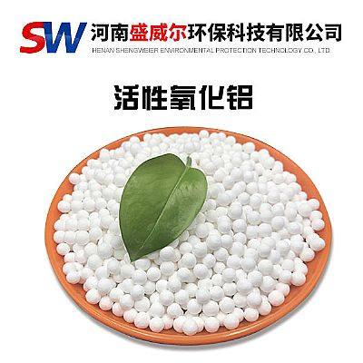 活(huo)性氧化鋁