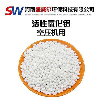 空(kong)壓機活(huo)性氧化鋁